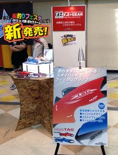 船釣りフェスタ-02.JPG
